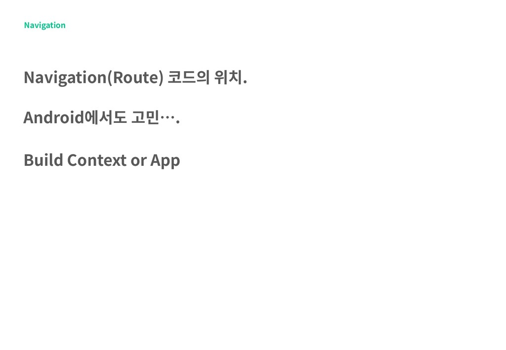 Navigation Navigation(Route) 코드의 위치. Android에서도...