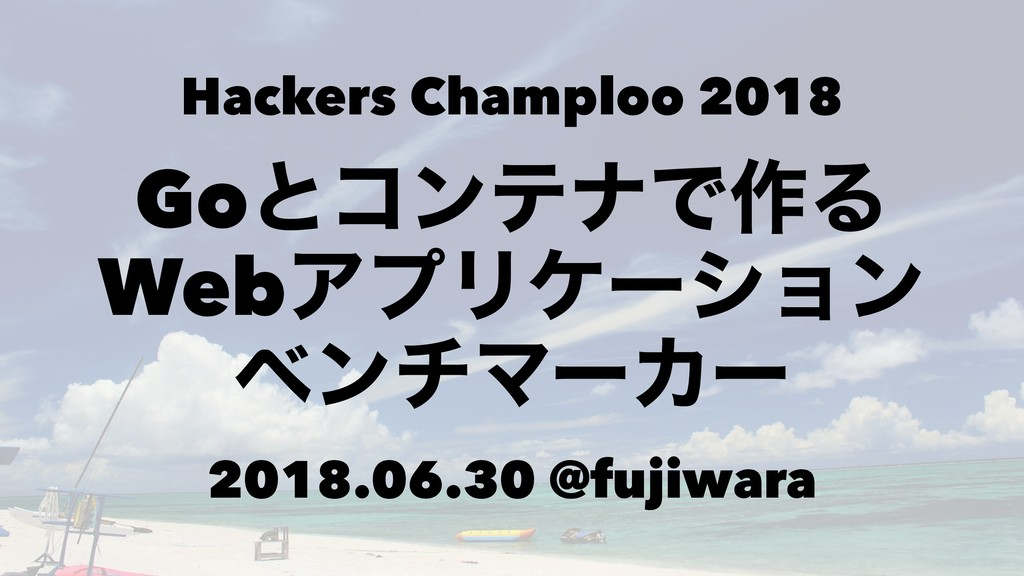 Hackers Champloo 2018 GoͱίϯςφͰ࡞Δ WebΞϓϦέʔγϣϯ ϕϯ...