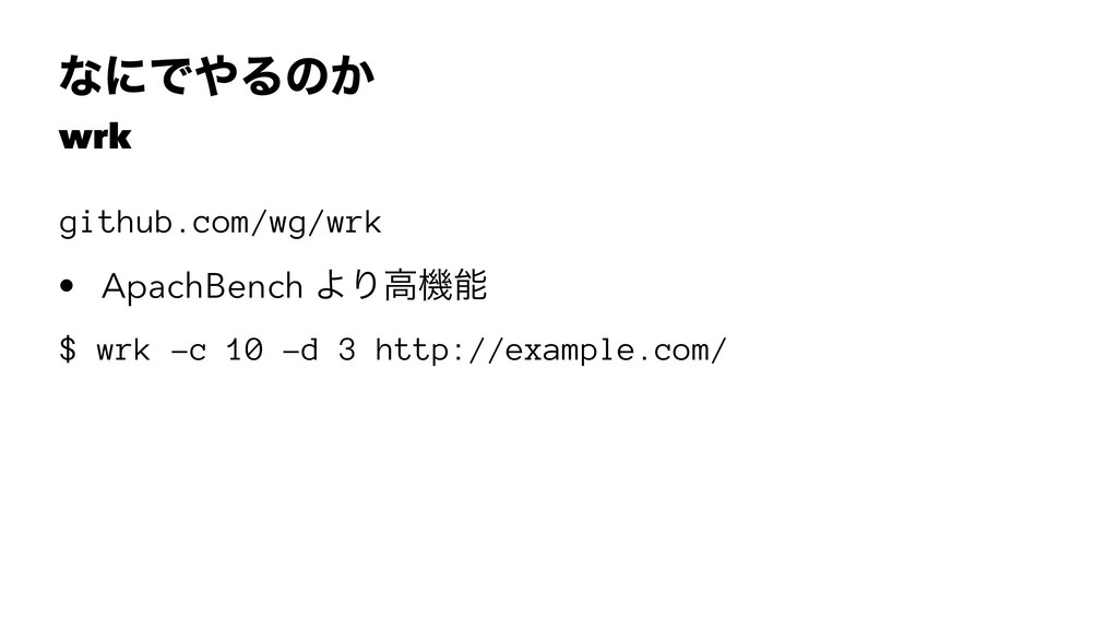 """wrk - ϦΫΤετΛ Lua ͰΧελϚΠζ wrk.method = """"POST"""" wr..."""