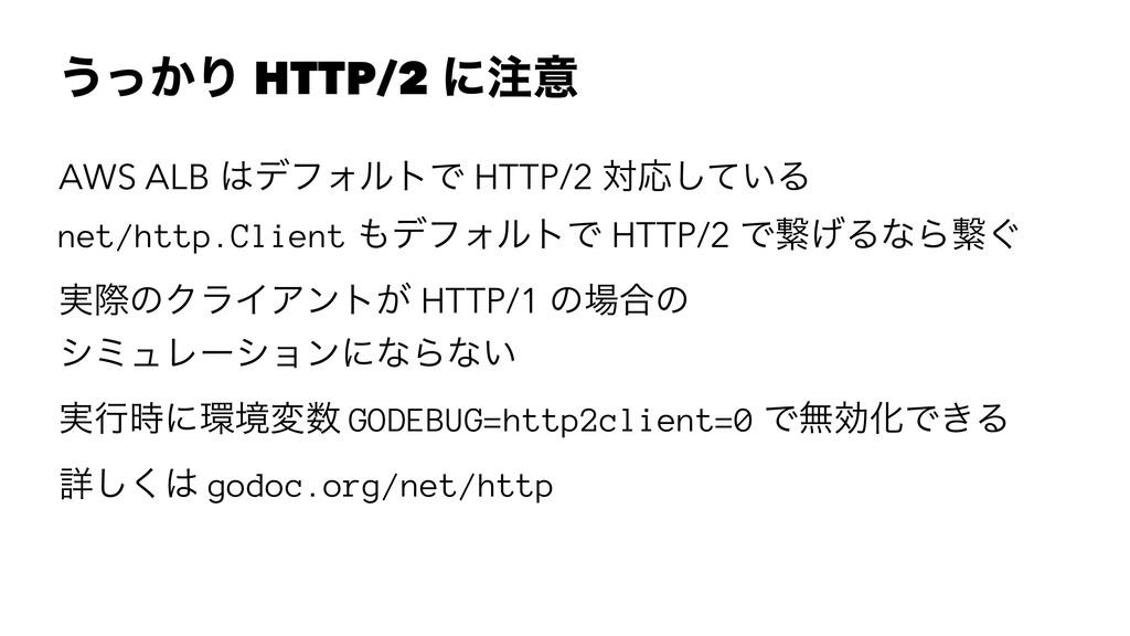 ଓΛͪΌΜͱෳுΔ http.Client Λผʹ༻ҙͨ͠߹ c := &http.Cl...