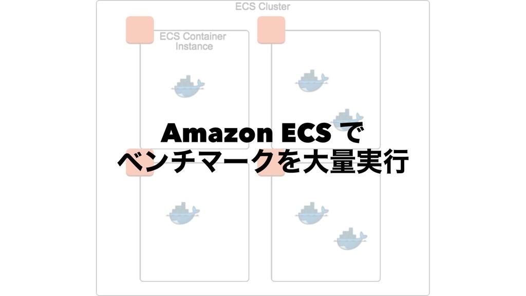 ϕϯνϚʔΫ༻ͷ ECS Ϋϥελ(EC2 Πϯελϯεͷଋ) Λ༻ҙ ͦ͜ʹλεΫ(ίϯςφ...
