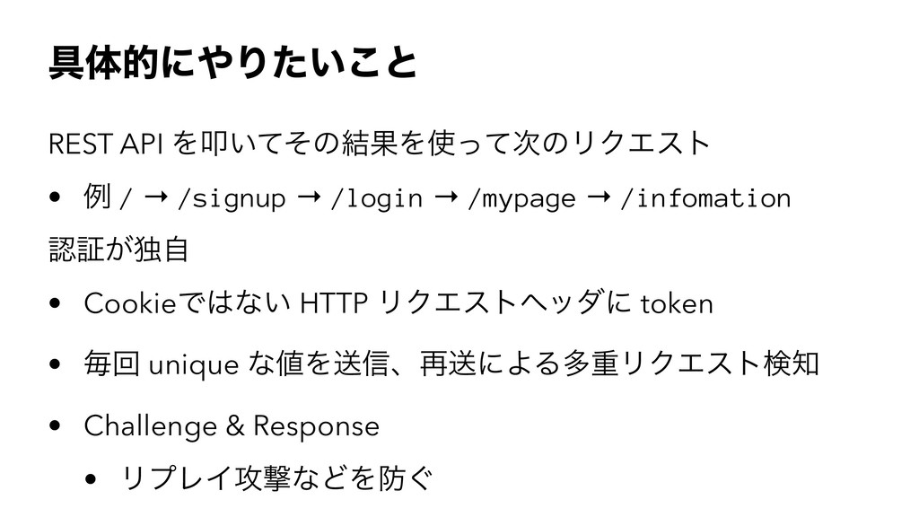 ۩ମతʹΓ͍ͨ͜ͱ ήʔϜͷਐߦʹ WebSocket ͕ΘΕ͍ͯΔ • ଞͷϢʔβ͕ൃੜ...