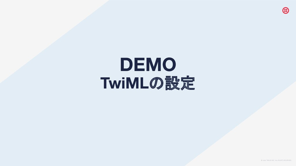 © 2019 TWILIO INC. ALL RIGHTS RESERVED. の設定