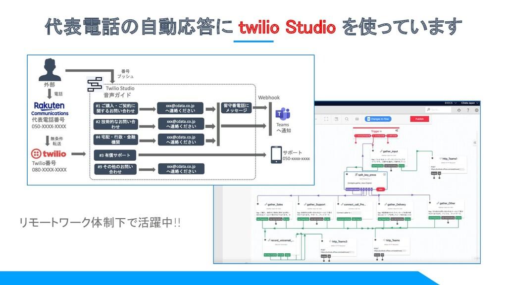 代表電話の自動応答に twilio Studio を使っています リモートワーク体制下で活躍中