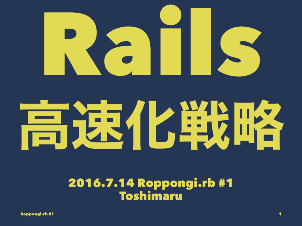 Rails ߴԽઓུ 2016.7.14 Roppongi.rb #1 Toshimaru ...