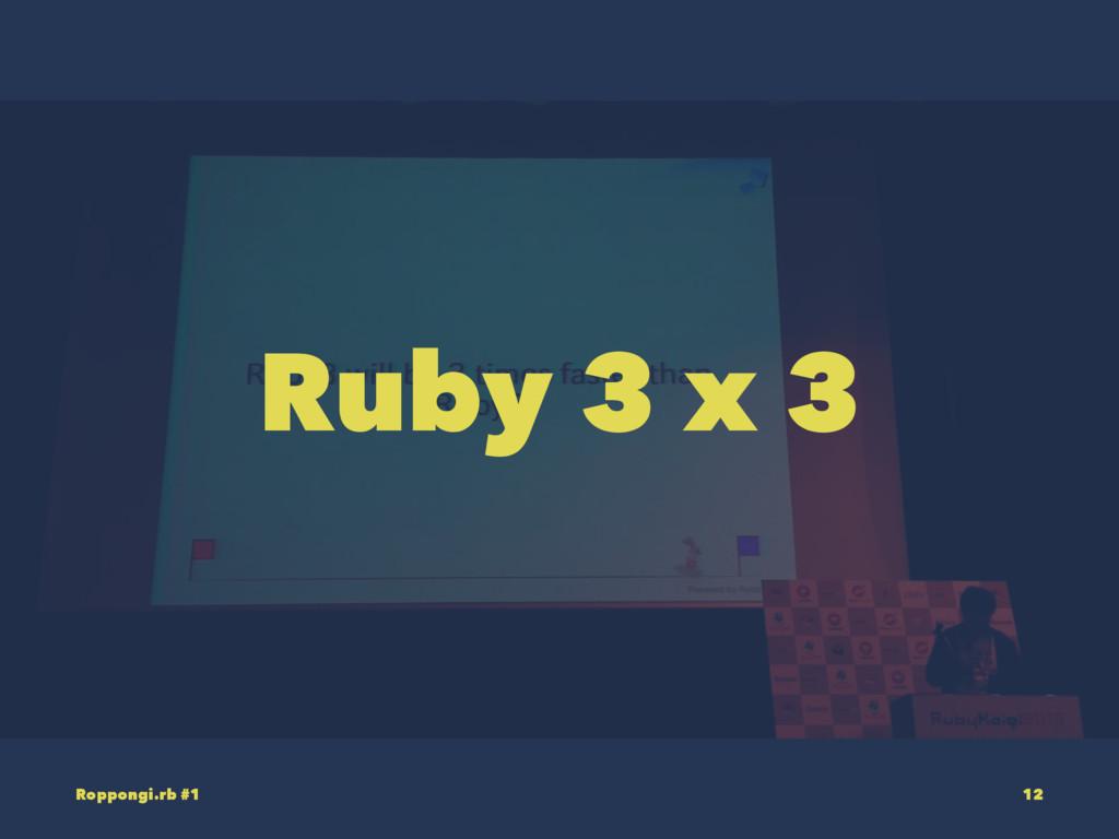 Ruby 3 x 3 Roppongi.rb #1 12