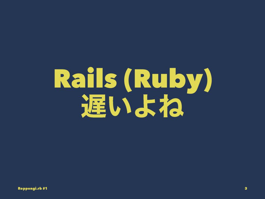 Rails (Ruby) ͍ΑͶ Roppongi.rb #1 3