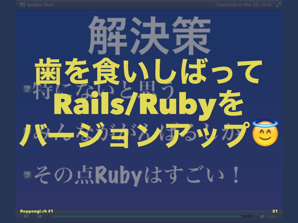 Λ৯͍ͬͯ͠ Rails/RubyΛ όʔδϣϯΞοϓ! Roppongi.rb #1 21