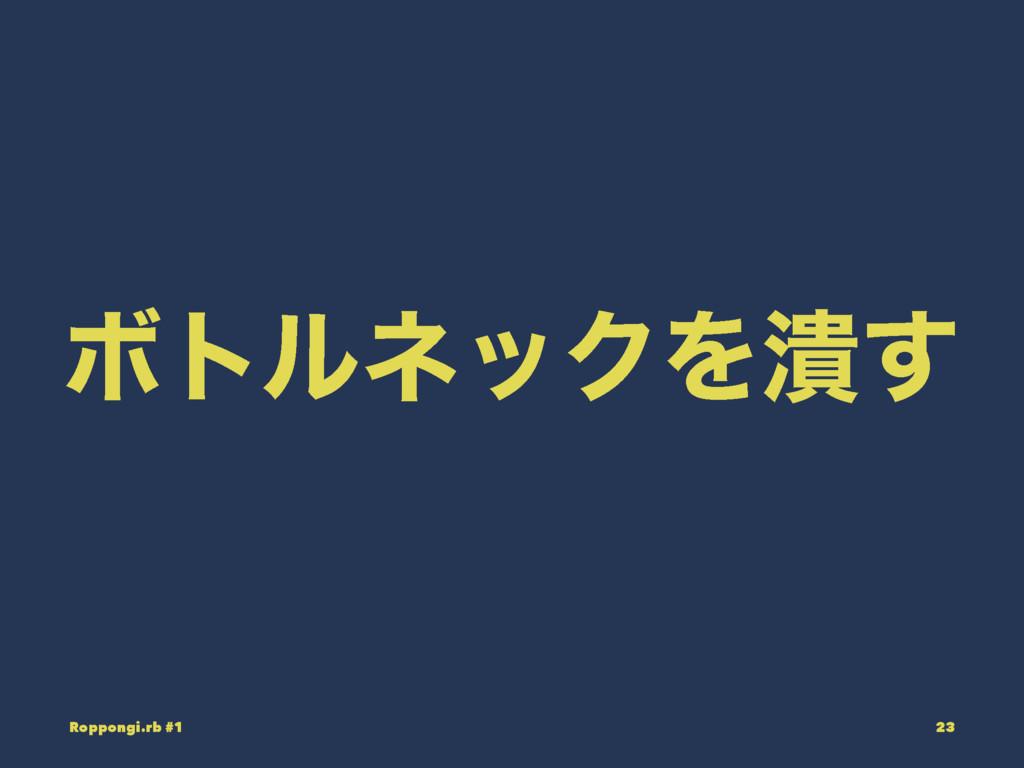 ϘτϧωοΫΛ௵͢ Roppongi.rb #1 23