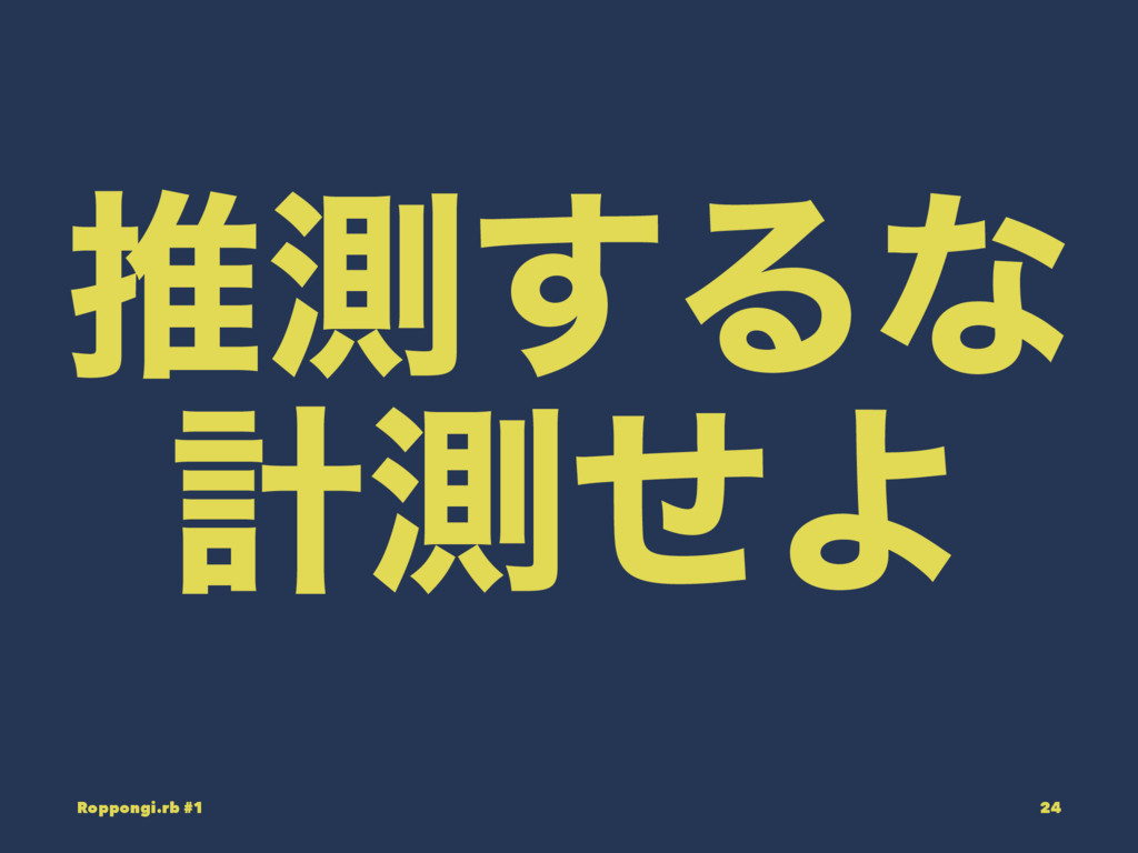 ਪଌ͢Δͳ ܭଌͤΑɹ Roppongi.rb #1 24
