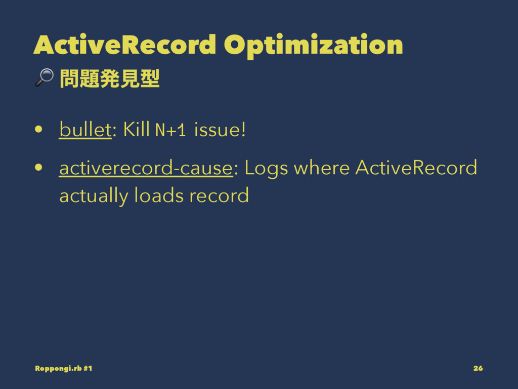 ActiveRecord Optimization ! ൃݟܕ • bullet: Kil...