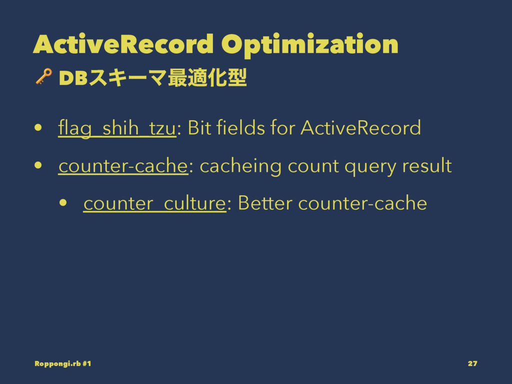 ActiveRecord Optimization ! DBεΩʔϚ࠷దԽܕ • flag_sh...