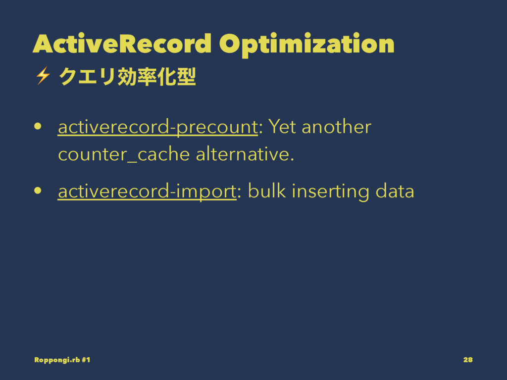 ActiveRecord Optimization ⚡ ΫΤϦޮԽܕ • activerec...