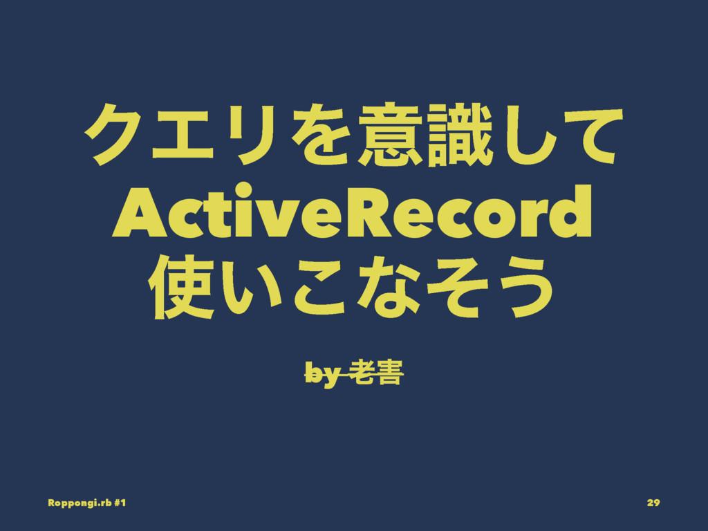 ΫΤϦΛҙࣝͯ͠ ActiveRecord ͍͜ͳͦ͏ by  Roppongi.rb ...