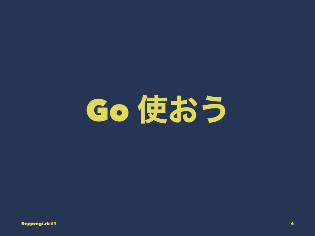 Go ͓͏ Roppongi.rb #1 4