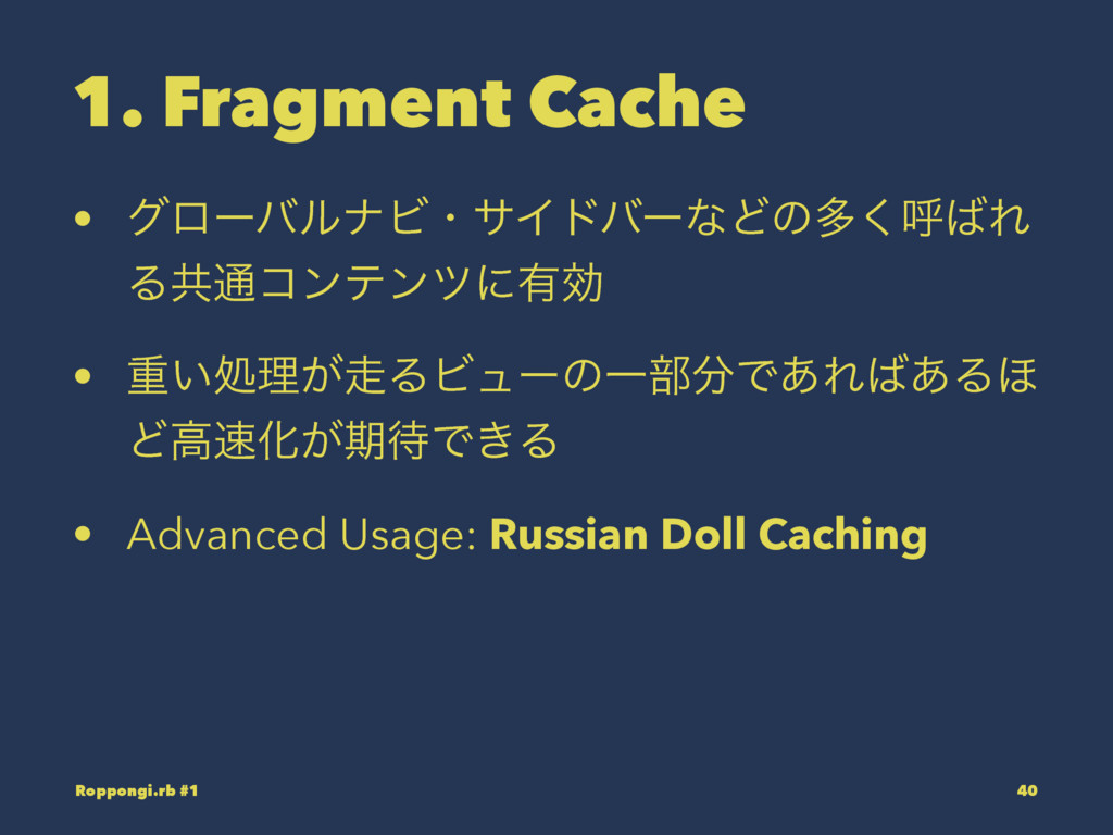 1. Fragment Cache • άϩʔόϧφϏɾαΠυόʔͳͲͷଟ͘ݺΕ Δڞ௨ίϯ...