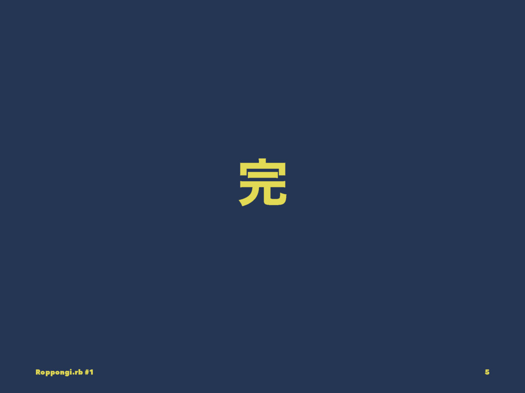  Roppongi.rb #1 5