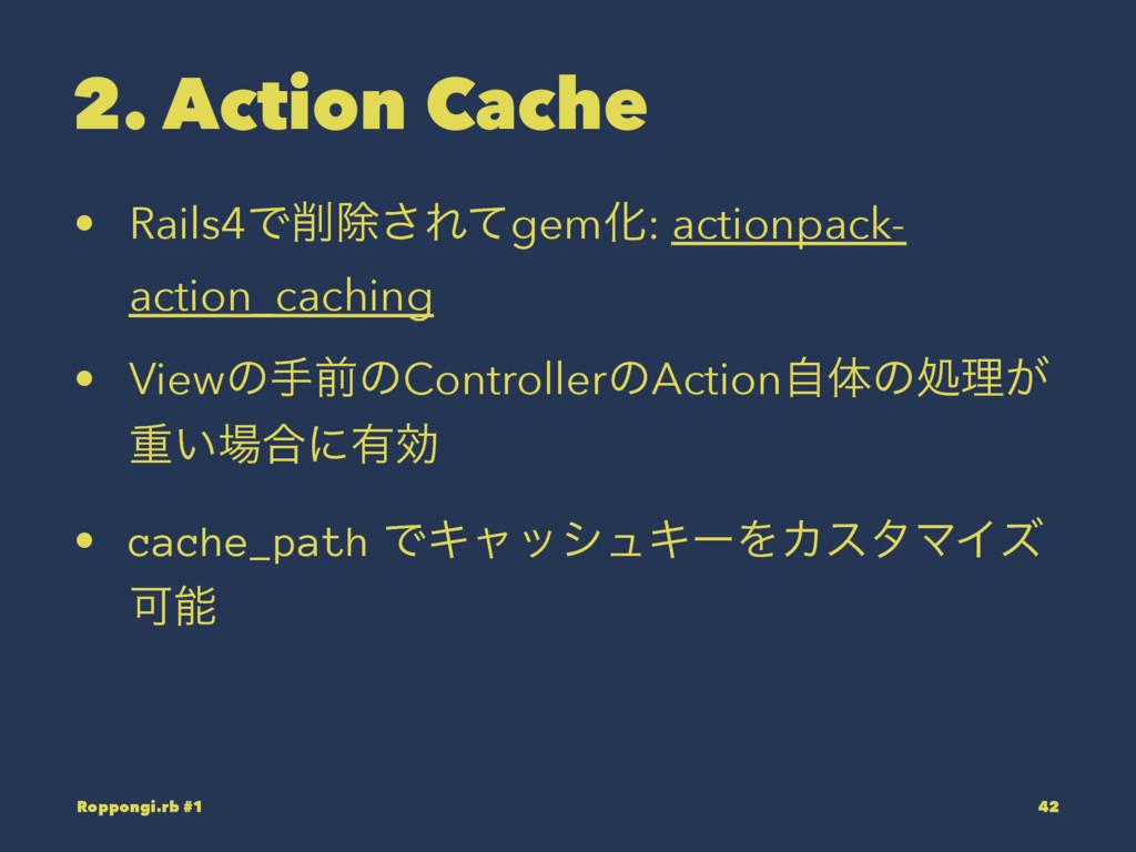 2. Action Cache • Rails4Ͱআ͞ΕͯgemԽ: actionpack-...