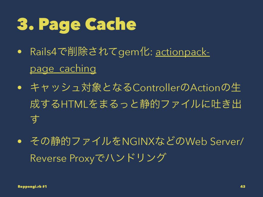 3. Page Cache • Rails4Ͱআ͞ΕͯgemԽ: actionpack- p...