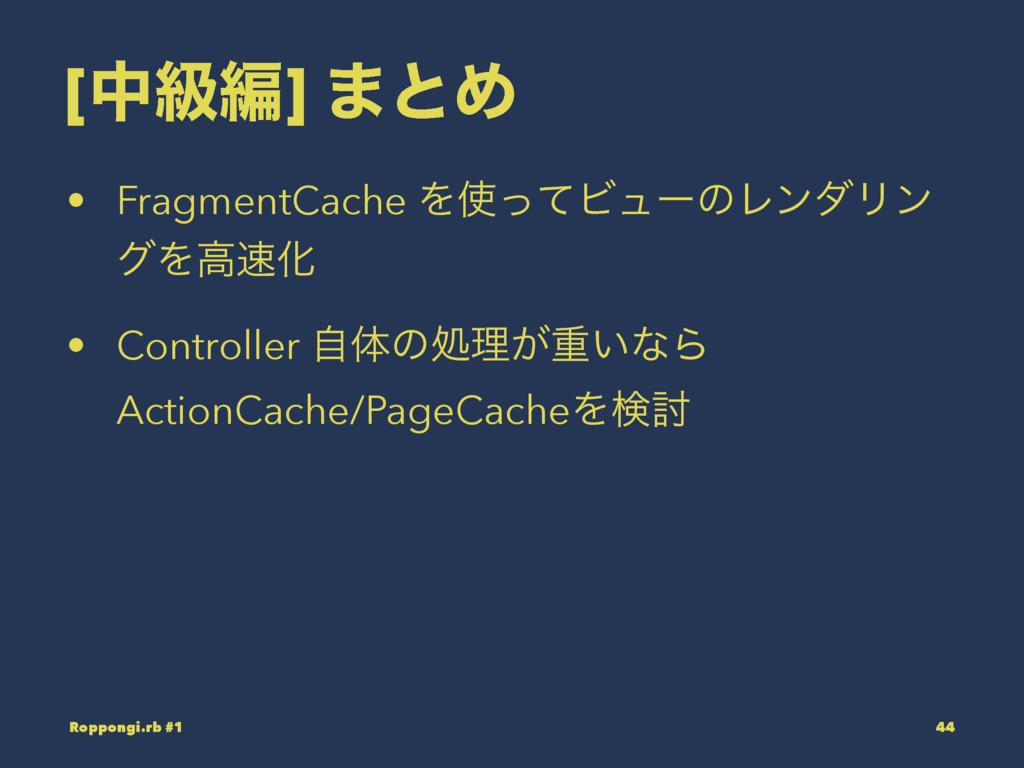 [தڃฤ] ·ͱΊ • FragmentCache ΛͬͯϏϡʔͷϨϯμϦϯ άΛߴԽ •...