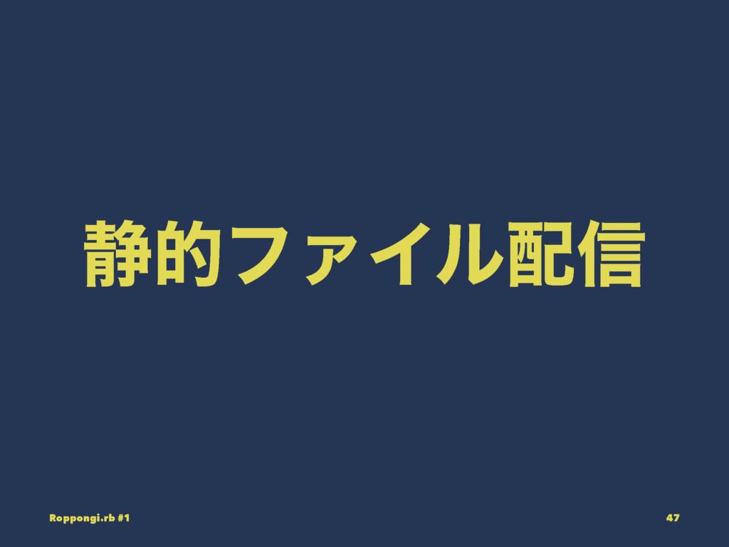 ੩తϑΝΠϧ৴ Roppongi.rb #1 47