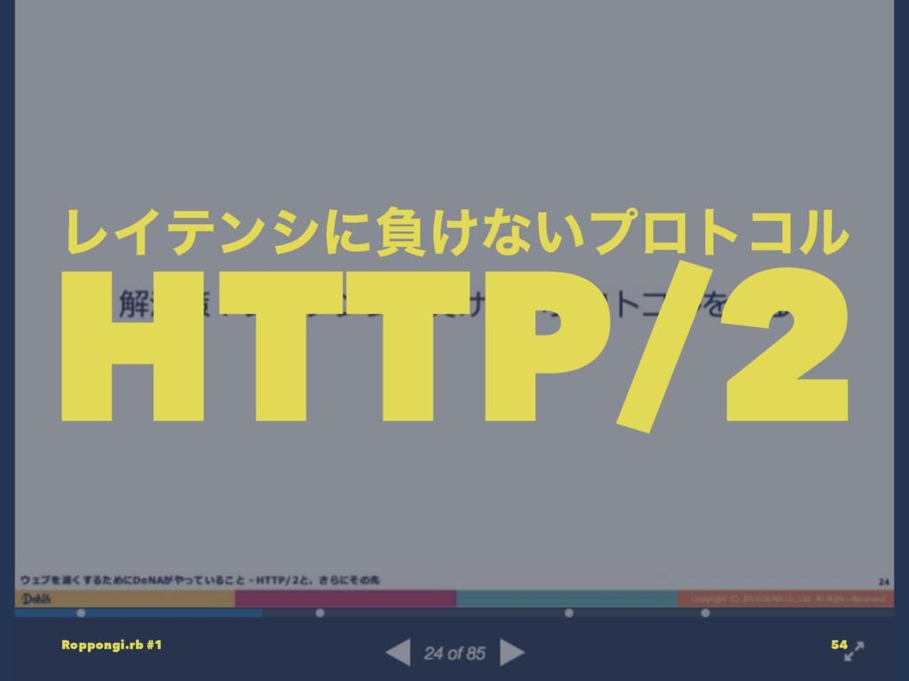 ϨΠςϯγʹෛ͚ͳ͍ϓϩτίϧ HTTP/2 Roppongi.rb #1 54