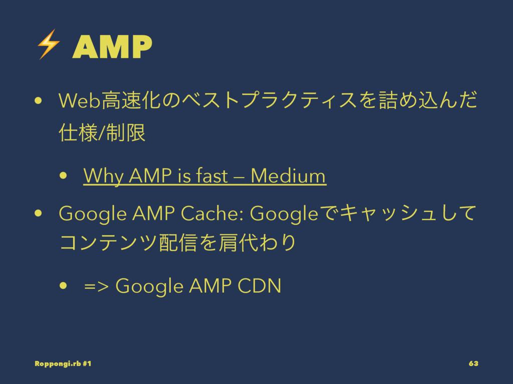 ⚡ AMP • WebߴԽͷϕετϓϥΫςΟεΛ٧ΊࠐΜͩ ༷/੍ݶ • Why AMP ...