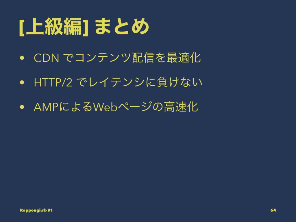 [্ڃฤ] ·ͱΊ • CDN Ͱίϯςϯπ৴Λ࠷దԽ • HTTP/2 ͰϨΠςϯγʹෛ͚...