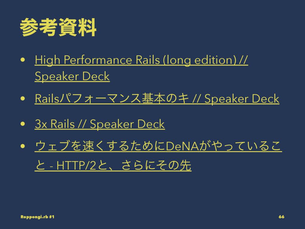 ߟྉ • High Performance Rails (long edition) //...