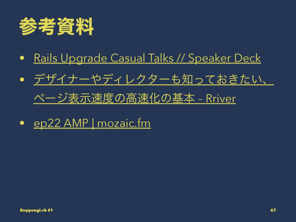 ߟྉ • Rails Upgrade Casual Talks // Speaker De...