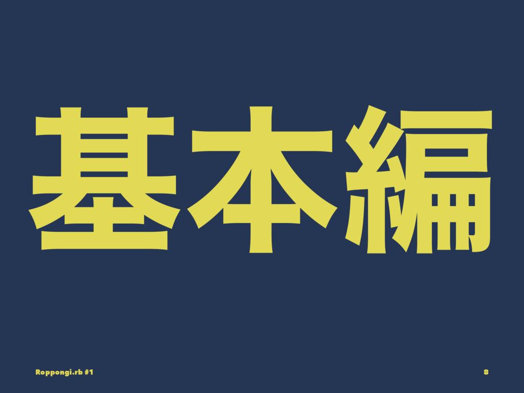 جຊฤ Roppongi.rb #1 8