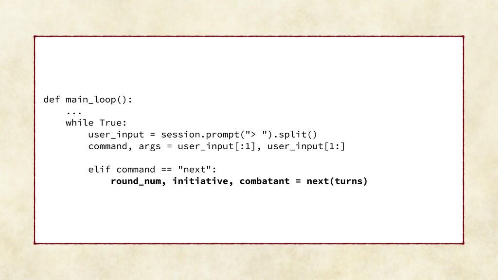 def main_loop(): ... while True: user_input = s...