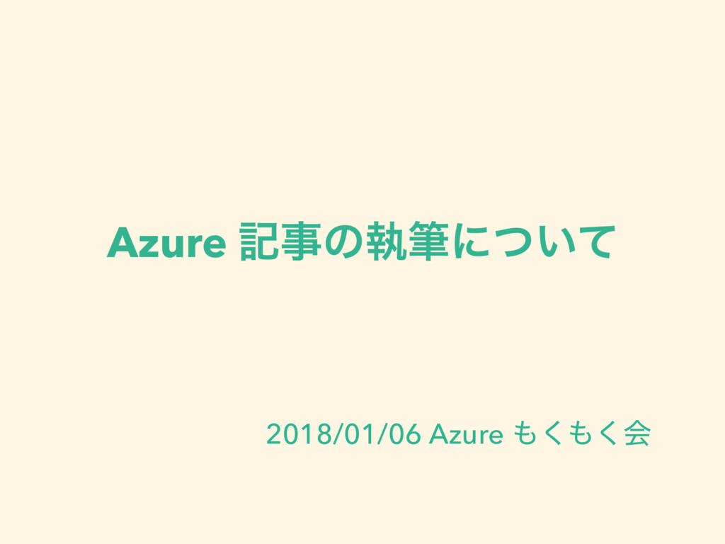 Azure هͷࣥචʹ͍ͭͯ 2018/01/06 Azure ͘͘ձ
