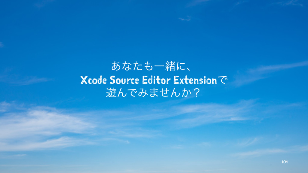 ͋ͳͨҰॹʹɺ Xcode Source Editor ExtensionͰ ༡ΜͰΈ·ͤΜ...