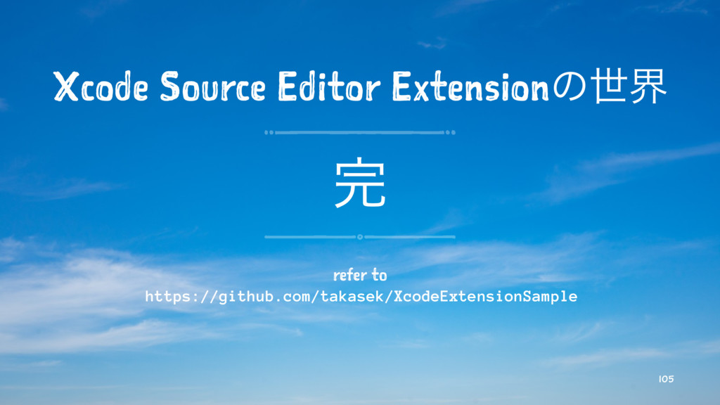 Xcode Source Editor Extensionͷੈք ׬ refer to htt...