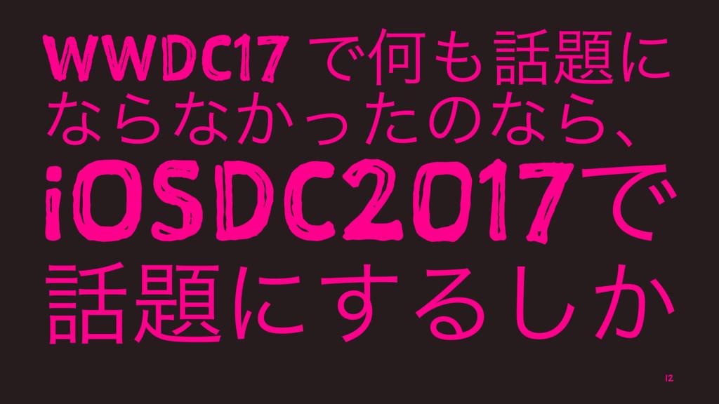 WWDC17 ͰԿʹ ͳΒͳ͔ͬͨͷͳΒɺ iOSDC2017Ͱ ʹ͢Δ͔͠ 12