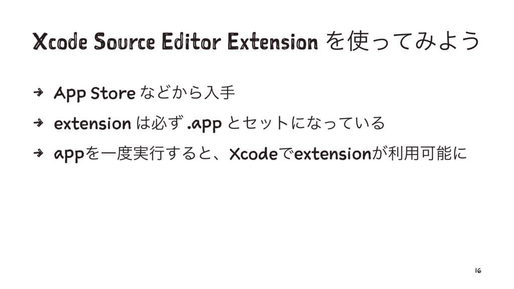 Xcode Source Editor Extension ΛͬͯΈΑ͏ 4 App Sto...
