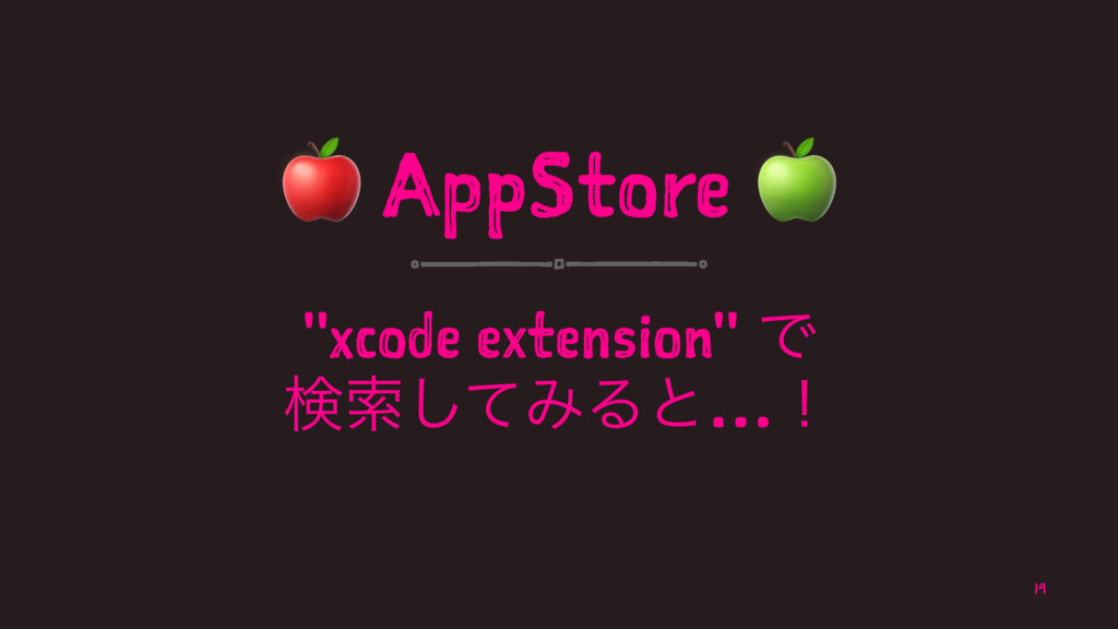"! AppStore "" ""xcode extension"" Ͱ ݕࡧͯ͠ΈΔͱ…ʂ 19"