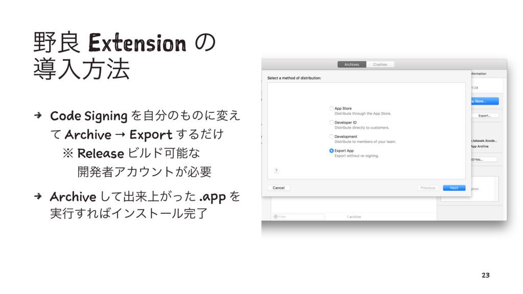 ྑ Extension ͷ ಋೖํ๏ 4 Code Signing Λࣗͷͷʹม͑ ͯ ...