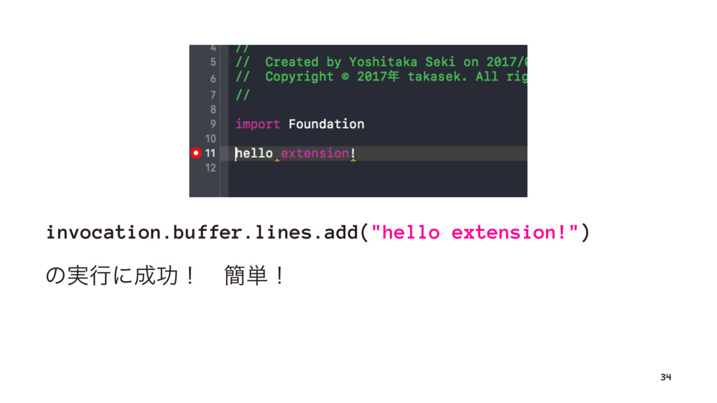 "invocation.buffer.lines.add(""hello extension!"")..."