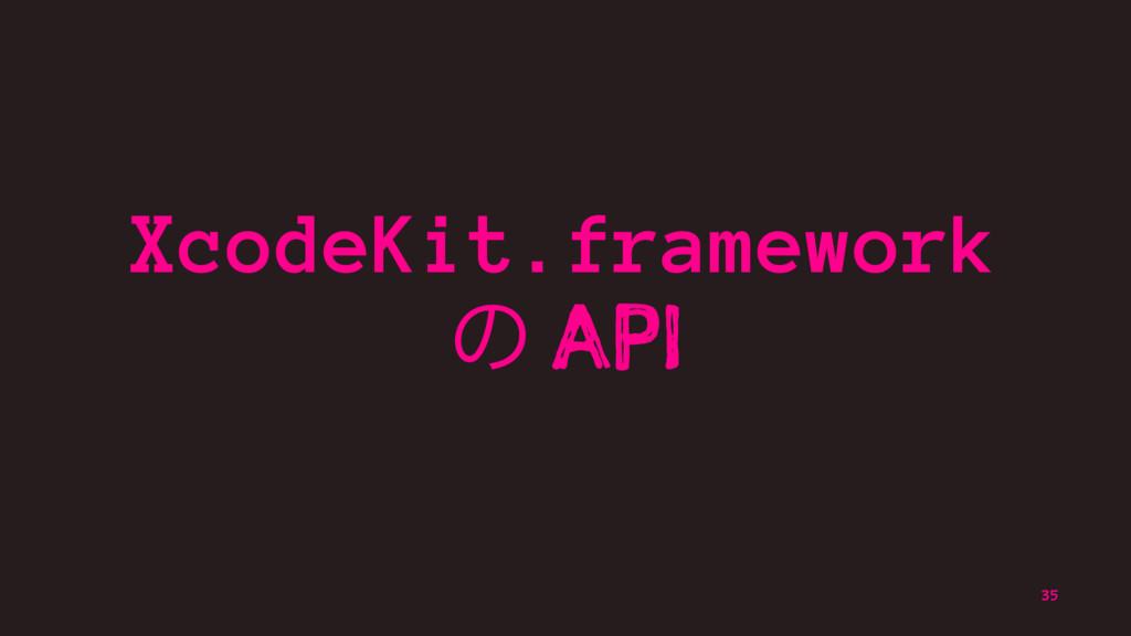 XcodeKit.framework ͷ API 35