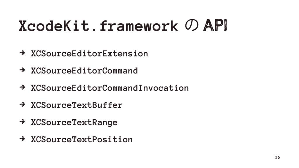 XcodeKit.framework ͷ API 4 XCSourceEditorExtens...