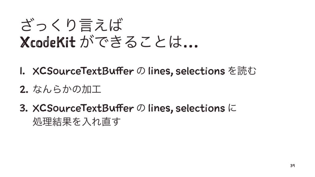 ͬ͘͟Γݴ͑ XcodeKit ͕Ͱ͖Δ͜ͱ… 1. XCSourceTextBuffer...