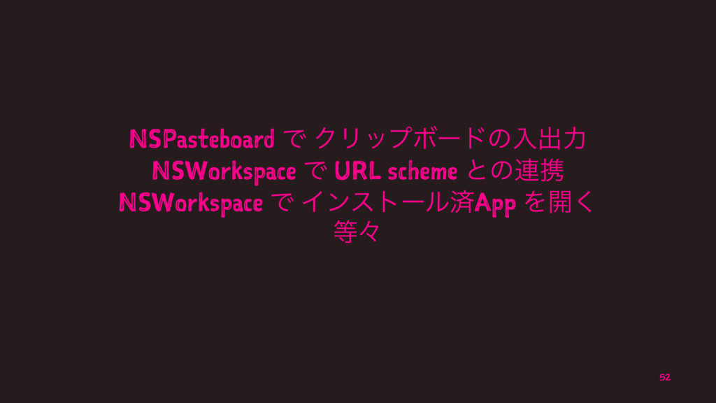 NSPasteboard Ͱ ΫϦοϓϘʔυͷೖग़ྗ NSWorkspace Ͱ URL sc...