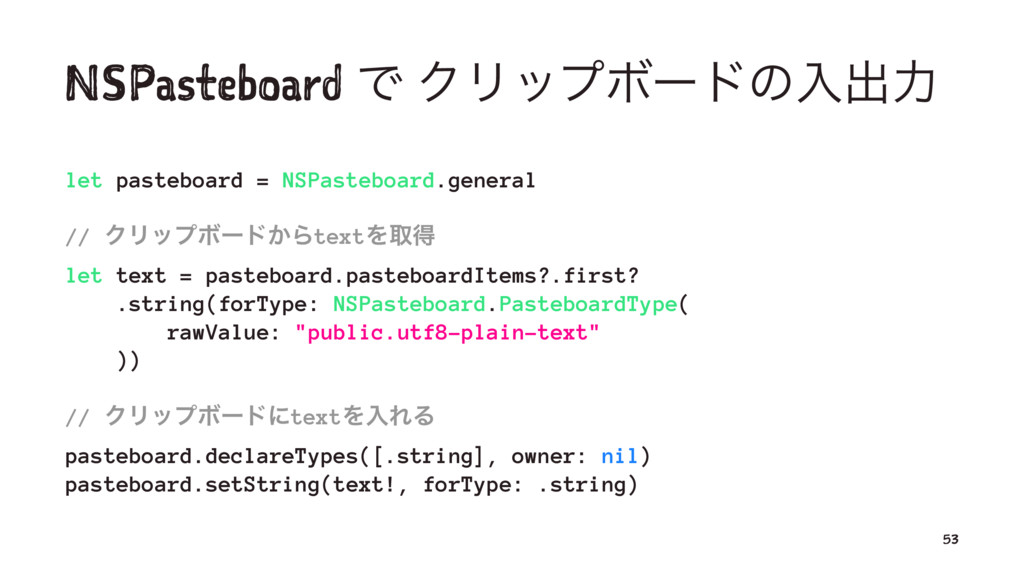 NSPasteboard Ͱ ΫϦοϓϘʔυͷೖग़ྗ let pasteboard = NSP...