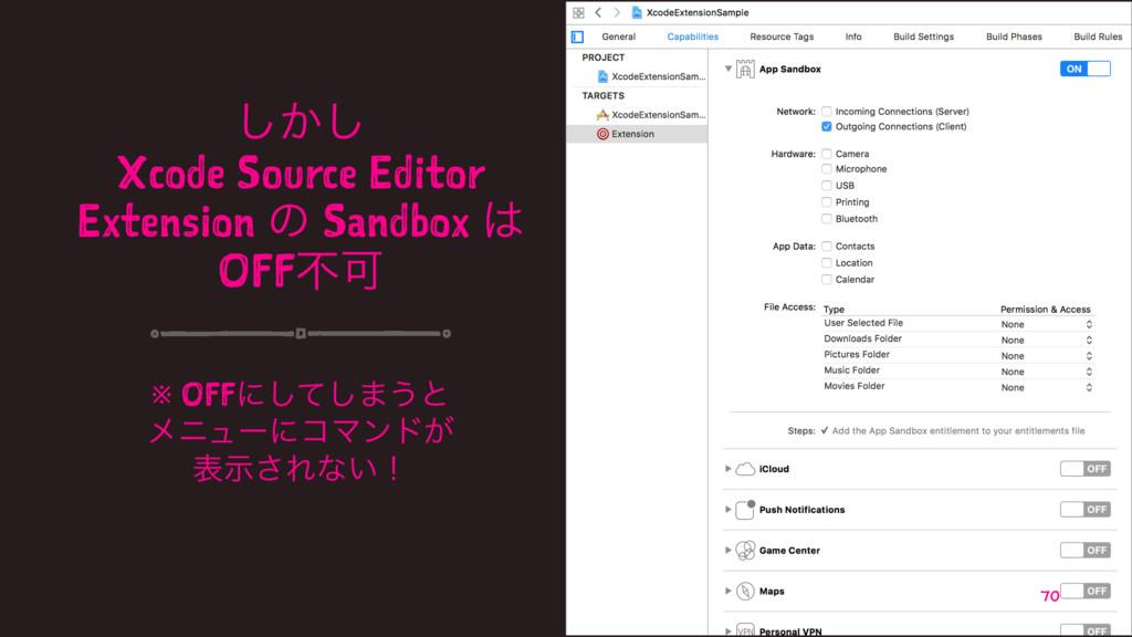 ͔͠͠ Xcode Source Editor Extension ͷ Sandbox  O...