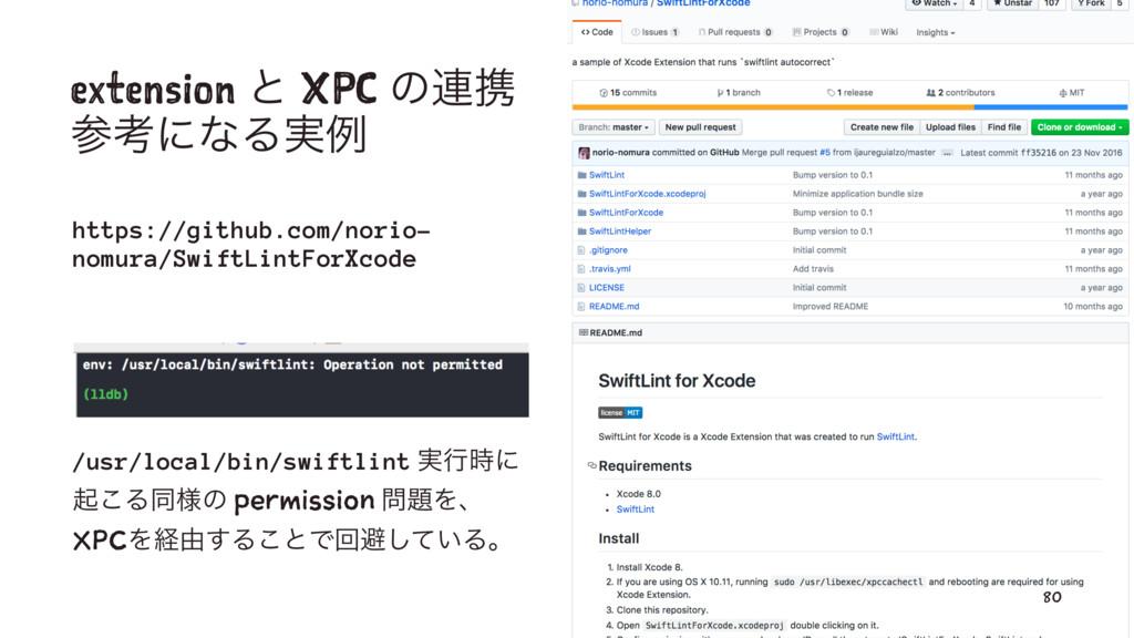 extension ͱ XPC ͷ࿈ܞ ߟʹͳΔ࣮ྫ https://github.com/...