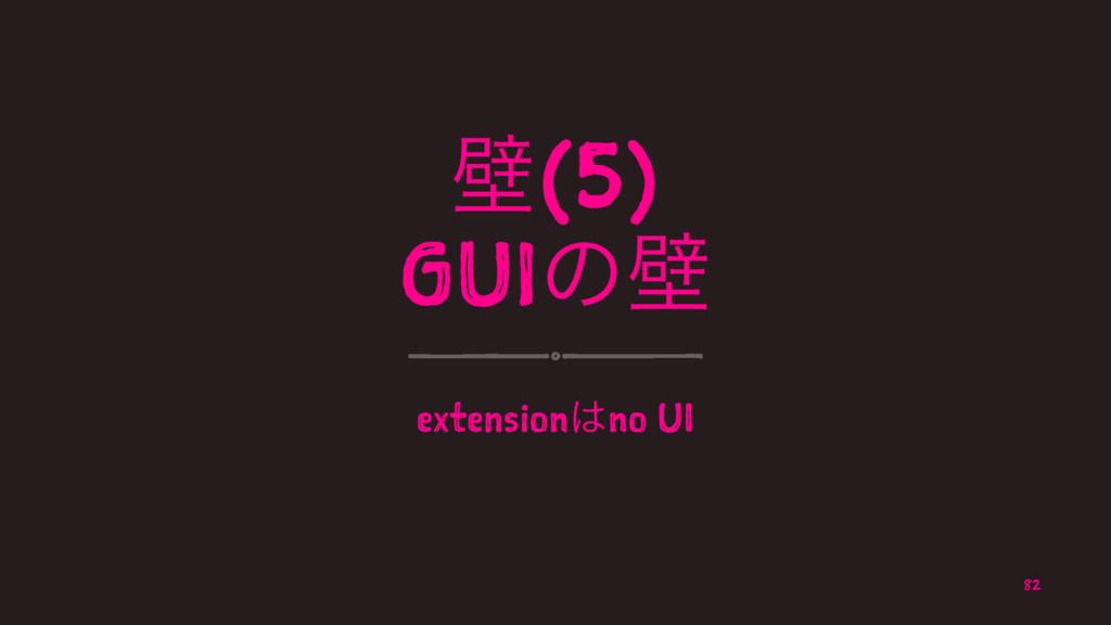 น(5) GUIͷน extensionno UI 82