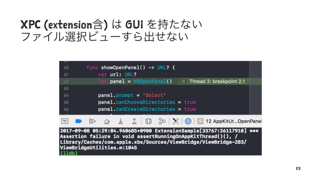 XPC (extensionؚ)  GUI Λͨͳ͍ ϑΝΠϧબϏϡʔ͢Βग़ͤͳ͍ 83