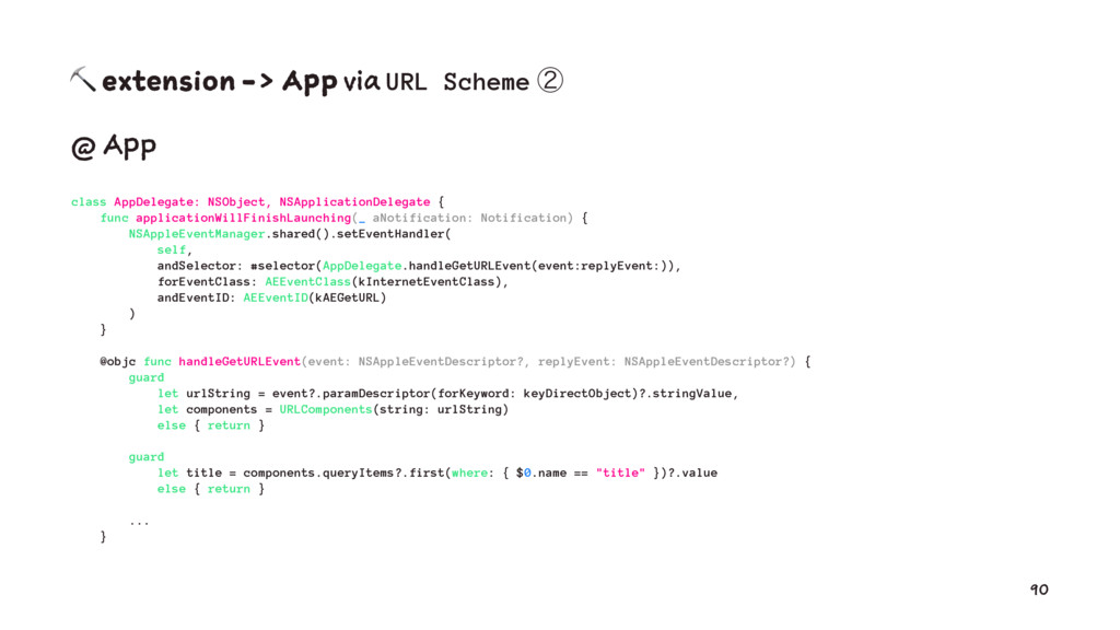 ⛏ extension -> App via URL Scheme ᶄ @ App class...